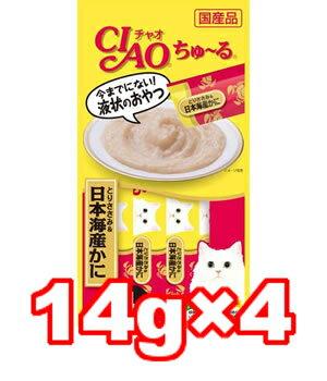 【16時まであす楽】【メール便6個・ネコポス8個OK】いなばペットフード CIAO/チャオ ちゅ〜る とりささみ&日本海産かに 14g×4袋 4SC-76