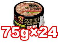 ○【24缶セット】いなば CIAO/チャオ 7歳からのとりささみ&かにかまぼこ 75g×24缶セット(総重量:1800g) M-31(キャットフード/ペットフード/猫/ネコ/国産/高齢猫/シニア猫/老猫)