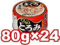 ○【1ケース24缶】 いなば CIAO/チャオ とろみ ささみ・まぐろ カニカマ入り 80g×24缶セット(総重量:1920g) A-43(ペットフード/キャットフード/猫/ネコ/国産/おやつ)