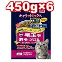 ○キャラットミックス 毛玉をおそうじ 2.7kg(450g×6袋) (...