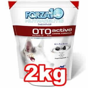 ●FORZA10(フォルツァ・ディエチ) オトアクティブ(耳のケア) 2kg (ドッグフード/ペットフード/犬)