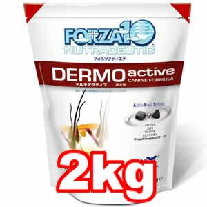 ●FORZA10(フォルツァ・ディエチ) デルモアクティブ(皮膚・被毛のケア) 2kg (ドッグフード/ペットフード/犬)