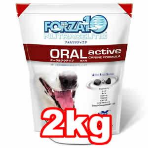 ●FORZA10(フォルツァ・ディエチ) オーラルアクティブ(口腔・上気道ケア) 2kg (ドッグフード/ペットフード/犬)