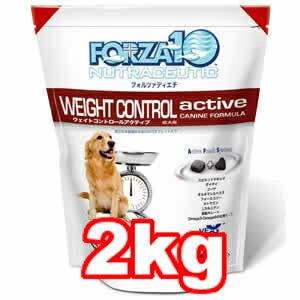 ●FORZA10(フォルツァ・ディエチ) ウェイトコントロールアクティブ(体重ケア) 2kg (ドッグフード/ペットフード/犬)