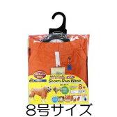 ○ドギーマン レインウェア 8号 ズボンタイプ ライトオレンジ (ペット/犬/レインコート/雨)
