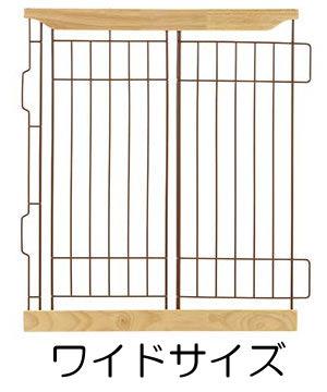○リッチェル 木製スライドペットサークル ワイド 仕切り ナチュラルカラー (ペット/犬/サークル/ケージ)