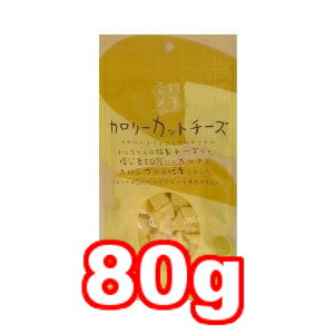 ○【メール便4個・ネコポス4個OK】ペッツルート カロリーカットチーズ 80g
