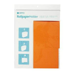 ○テラモト オッポ RollpaperHolder/ロールペーパーホルダー オレンジドッグ「W」(ペット/犬/猫/ネコ/トイレ/国産/サークル/ドアノブ)
