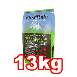 ●FIRST MATE/ファーストメイト ドッグフード パシフィックオーシャンフィッシュ ラージブリード 大粒 13kg (ドッグフード/ペットフード/犬)