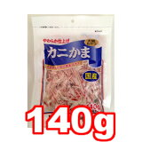 ○フジサワ カニかま 140g