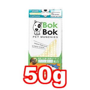 ○ルークラン BOKBOK/ボクボク サメ軟骨 50g (ドッグフード/ペットフード/犬/おやつ)