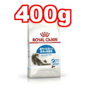○ROYAL CANIN/ロイヤルカナン インドア ロングヘアー 400g 猫用ペットフード キャットフード