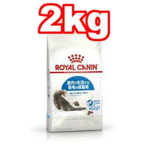 〇ROYAL CANIN/ロイヤルカナン インドア ロングヘアー 2kg 猫用ペットフード キャットフード