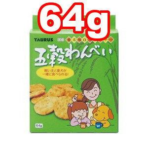 ○トーラス 五穀わんべい 64g(20枚入り) (ドッグフード/ペットフード/犬/おやつ/国産)