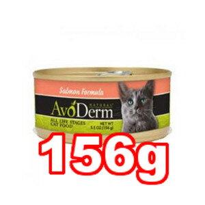 ○アボ・ダーム キャット 猫缶 サーモン 156g (キャットフード/ペットフード/猫/ネコ/アボダーム/ねこ)