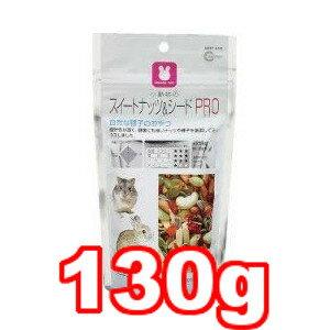 ○マルカン ミニマルプロ スイートナッツ&シードPRO 130g MRP-619