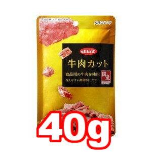 ○d.b.f/デビフ 牛肉カット 40g (ドッグフード/ペットフード/犬/おやつ/国産)