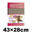 ○ジャンプ洗える布ペットシーツ ブラウン Sサイズ 43×28cm (ペット/犬/おしっこ/オシッコ/ペットシーツ/国産)