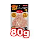 にゃんともわんともで買える「○マツヒロ NIPPON生まれ ふわふわ薄切りビーフ 80g (ドッグフード/ペットフード/犬/おやつ/国産」の画像です。価格は184円になります。