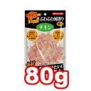 にゃんともわんともで買える「○マツヒロ NIPPON生まれ ふわふわ薄切りチキン 80g (ドッグフード/ペットフード/犬/おやつ/国産」の画像です。価格は184円になります。