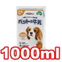 ○ドギーマン ペットの牛乳 成犬用 1000ml