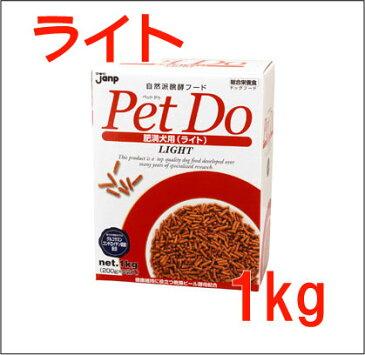 ○【ペットDo ライト 肥満犬用/1kg(200gx5)】独自の醗酵製法で活性酸素を抑えるドックフード!(ペットドゥ/ダイエット/いぬ/ドッグ/フード)