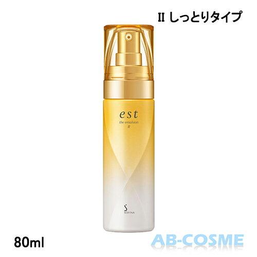 エスト ザ エマルジョン II / 本体 / 80ml