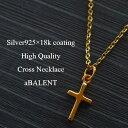 ★送料無料★18K クロスネックレス 十字架 小さめ クロス ネックレス silver925 18k coating シンプルクロス ネックレス メンズ レディース ネックレス