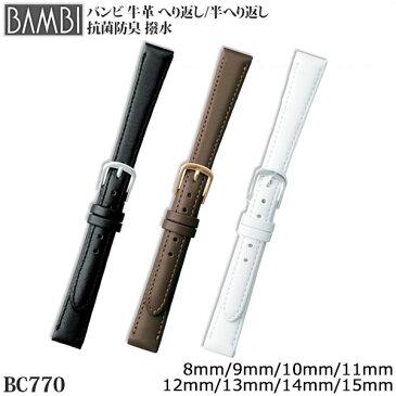 【10%OFFクーポン!5/7まで】 時計 ベルト BAMBI 時計ベルト 腕時計ベルト 時計バンド 交換 替えベルト バンビ 牛革 抗菌防臭 撥水 レディース ブラック ブラウン ホワイト 8mm 9mm 10mm 11mm 12mm 13mm 14mm 15mm BC770