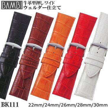 【10%OFFクーポン!5/7まで】 時計 ベルト BAMBI 時計ベルト 腕時計ベルト 時計バンド 交換 替えベルト バンビ ワイド 幅広 牛革 型押し ブラック ブラウン オレンジ レッド ホワイト 22mm 24mm 26mm 28mm 30mm BK111