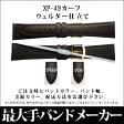 【メール便送料無料、無料バネ棒2本付属】日本最大手腕時計バンドベルトメーカーバンビ社BAMBILEATHERバンビレザーカーフウェルダー仕立て10mm11mm12mm13mm14mm15mm16mm17mm18mm19mm20mmXP-49