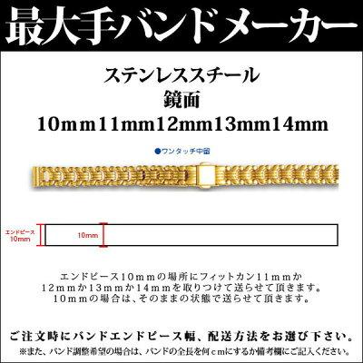 【メール便対応】日本最大手腕時計バンドメーカーバンビ社婦人用ステンレススチール鏡面10mm11mm12mm13mm14mmG5107OSY