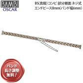 【メール便対応】【時計バンド 時計ベルト】日本最大手腕時計金属バンドベルトメーカーバンビ社レディースコンビ(シルバー&ピンクゴールド)真鍮 鏡面8mm9mm10mm11mm12mm(バンド幅6mm)OBY5089MPR