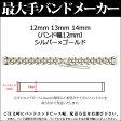 【メール便対応】【時計バンド 時計ベルト】日本最大手腕時計金属バンドベルトメーカーバンビ社BAMBI BS(真鍮) 鏡面 ヘアピン式12mm 13mm 14mmOBY5539T