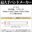 【メール便対応】【時計バンド 時計ベルト】日本最大手腕時計金属バンドベルトメーカーバンビ社レディース BS(真鍮) プッシュバックル ゴールド10mm11mm12mm13mm14mmOBY5908G
