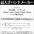 【メール便対応】【時計バンド 時計ベルト】日本最大手腕時計金属バンドベルトメーカーバンビ社レディース BS(真鍮) プッシュバックル シルバー10mm11mm12mm13mm14mmOBY5908R