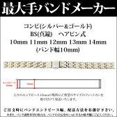 【メール便対応】【時計バンド 時計ベルト】日本最大手腕時計金属バンドベルトメーカーバンビ社レディース BS(真鍮) プッシュバックル コンビ10mm11mm12mm13mm14mmOBY5908T