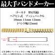 【メール便対応】【時計バンド 時計ベルト】日本最大手腕時計金属バンドベルトメーカーバンビ社レディース BS(真鍮) プッシュバックル ゴールド10mm11mm12mmOBY5909G
