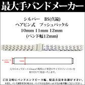 【メール便対応】【時計バンド 時計ベルト】日本最大手腕時計金属バンドベルトメーカーバンビ社レディース BS(真鍮) プッシュバックル シルバー10mm11mm12mmOBY5909R