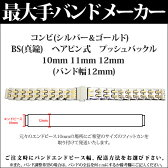 【メール便対応】【時計バンド 時計ベルト】日本最大手腕時計金属バンドベルトメーカーバンビ社レディース BS(真鍮) プッシュバックル コンビ10mm11mm12mmOBY5909T