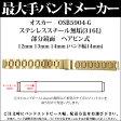 【メール便対応】【時計バンド 時計ベルト】日本最大手腕時計金属バンドベルトメーカーバンビ社BAMBI ステンレススチール無垢(316L)H型ブロック無垢駒タイプ12mm 13mm 14mmOSB5904G