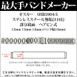 【メール便対応】【時計バンド 時計ベルト】日本最大手腕時計金属バンドベルトメーカーバンビ社BAMBI ステンレススチール無垢(316L)H型ブロック無垢駒タイプ12mm 13mm 14mmOSB5904S