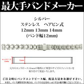 【メール便対応】【時計バンド 時計ベルト】日本最大手腕時計金属バンドベルトメーカーバンビ社レディース ステンレスシルバー12mm13mm14mmOSB5907S