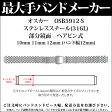【メール便対応】【時計バンド 時計ベルト】日本最大手腕時計金属バンドベルトメーカーバンビ社ステンレススチール(316L)部分鏡面 ヘアピン式10mm11mm12mmOSB5912S
