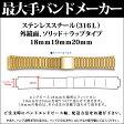 【メール便対応】【時計バンド 時計ベルト】日本最大手腕時計金属バンドベルトメーカーバンビ社ステンレススチール外鏡面ソリッド+ラップタイプ18mm19mm20mmOSB4014G