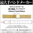 【メール便対応】【時計バンド 時計ベルト】日本最大手腕時計金属バンドベルトメーカーバンビ社ステンレススチール部分鏡面ラップタイプ16mm17mm18mmOSB4110G