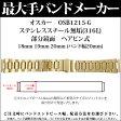 【メール便対応】【時計バンド 時計ベルト】日本最大手腕時計金属バンドベルトメーカーバンビ社BAMBI ステンレススチール無垢(316L)H型ブロック無垢駒タイプ18mm 19mm 20mmOSB1215G