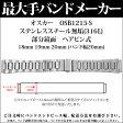 【メール便対応】【時計バンド 時計ベルト】日本最大手腕時計金属バンドベルトメーカーバンビ社BAMBI ステンレススチール無垢(316L)H型ブロック無垢駒タイプ18mm 19mm 20mmOSB1215S