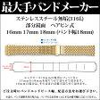 【メール便対応】【時計バンド 時計ベルト】日本最大手腕時計金属バンドベルトメーカーバンビ社ステンレススチール無垢(316L)部分鏡面 ヘアピン式16mm17mm18mmOSB1227G
