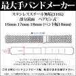 【メール便対応】【時計バンド 時計ベルト】日本最大手腕時計金属バンドベルトメーカーバンビ社ステンレススチール無垢b(316L)部分鏡面 ヘアピン式16mm17mm18mmOSB1227S